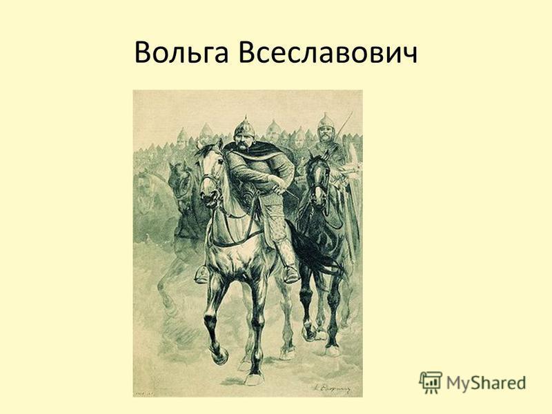 Вольга Всеславович