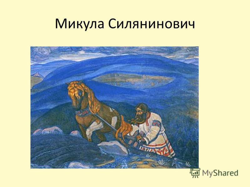 Микула Силянинович