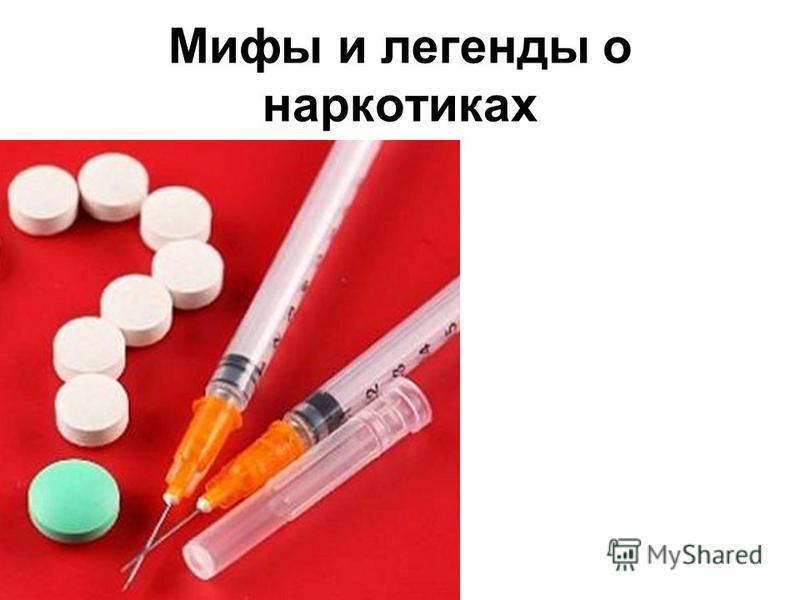 Мифы и легенды о наркотиках