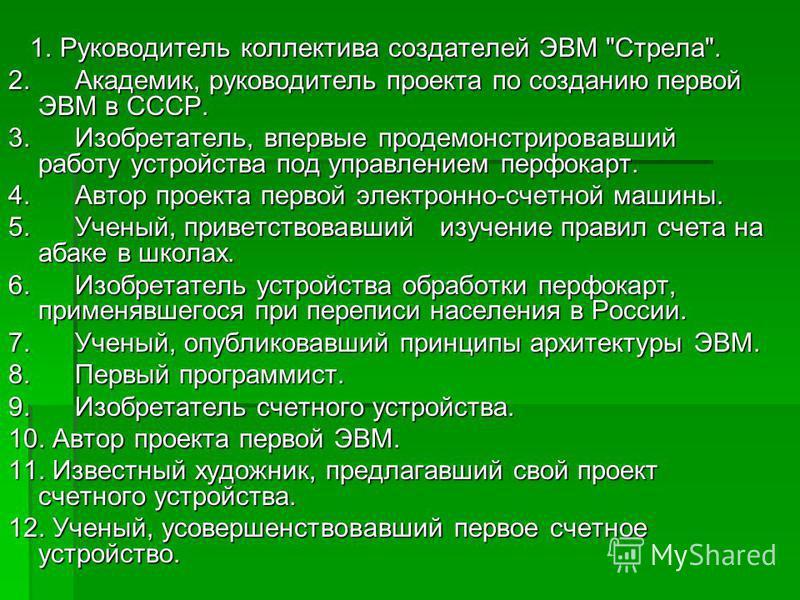 1. Руководитель коллектива создателей ЭВМ