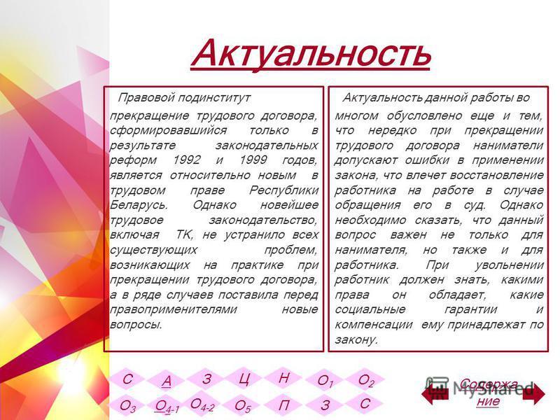Актуальность Правовой пединститут прекращение трудового договора, сформировавшийся только в результате законодательных реформ 1992 и 1999 годов, является относительно новым в трудовом праве Республики Беларусь. Однако новейшее трудовое законодательст