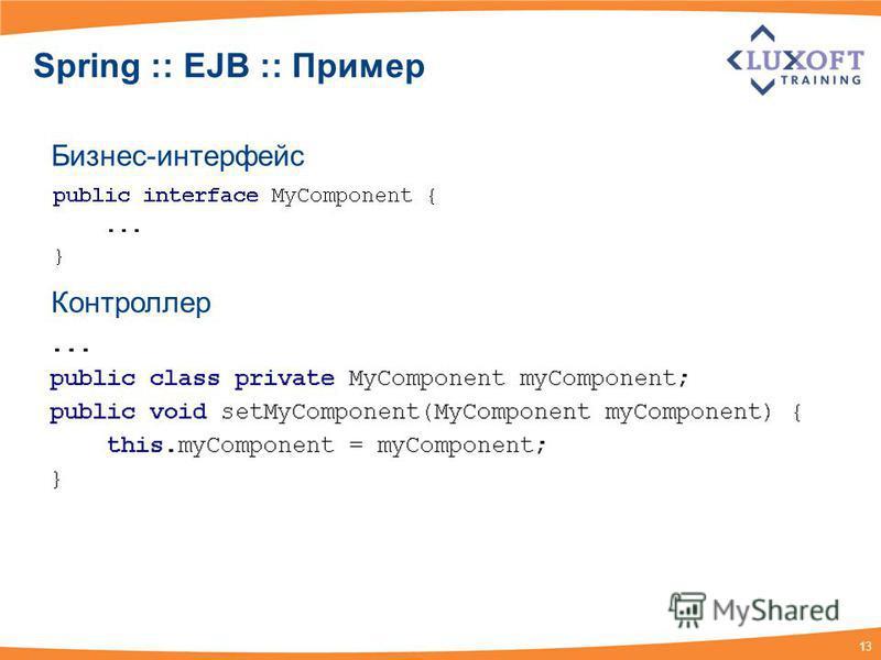 13 Spring :: EJB :: Пример Бизнес-интерфейс Контроллер