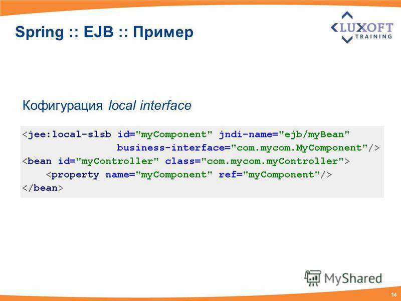 14 Spring :: EJB :: Пример Кофигурация local interface