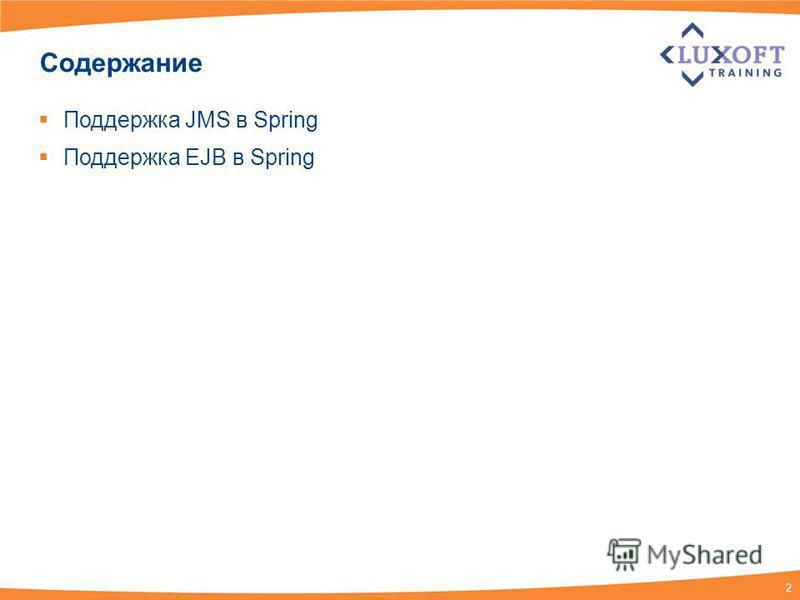 2 Содержание Поддержка JMS в Spring Поддержка EJB в Spring