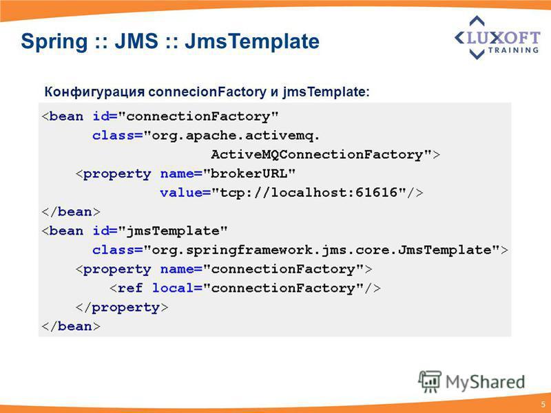 5 Spring :: JMS :: JmsTemplate Конфигурация connecionFactory и jmsTemplate: