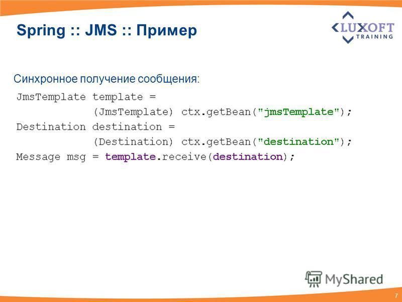 7 Spring :: JMS :: Пример Синхронное получение сообщения: