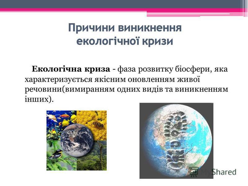 Екологічна криза - фаза розвитку біосфери, яка характеризується якісним оновленням живої речовини(вимиранням одних видів та виникненням інших).