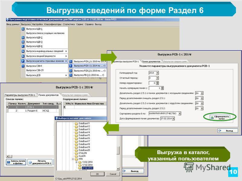 9 Выгрузка сведений по форме Раздел 6 Выгрузка в каталог, указанный пользователем 10
