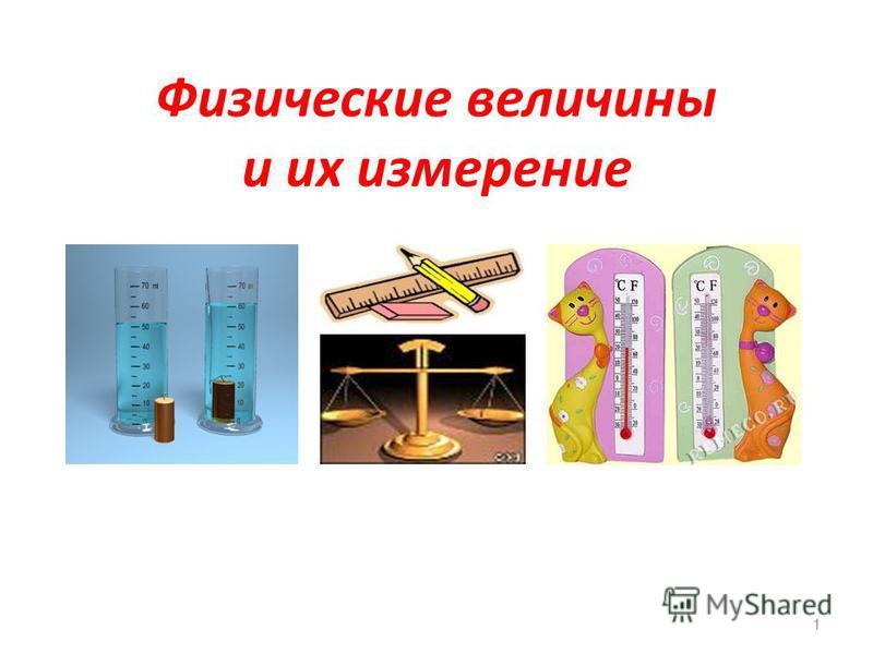 Физические величины и их измерение 1