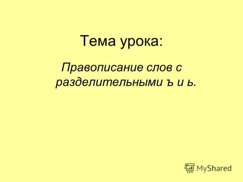 Тема урока: Правописание слов с разделительными ъ и ь.
