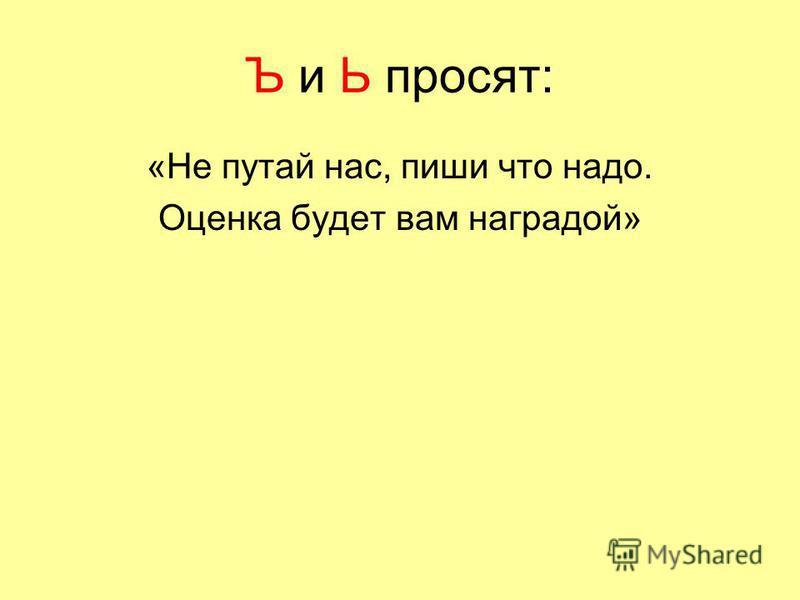 Ъ и Ь просят: «Не путай нас, пиши что надо. Оценка будет вам наградой»