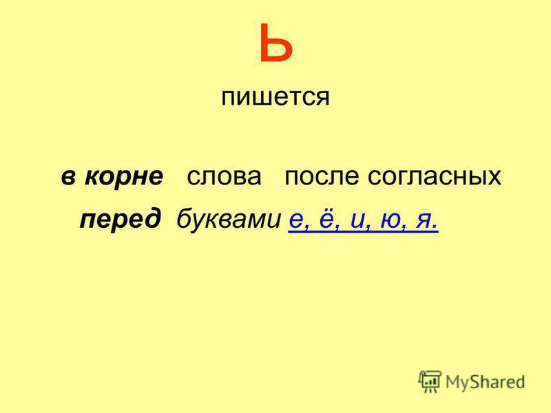 ь пишется в корне слова после согласных перед буквами е, ё, и, ю, я.