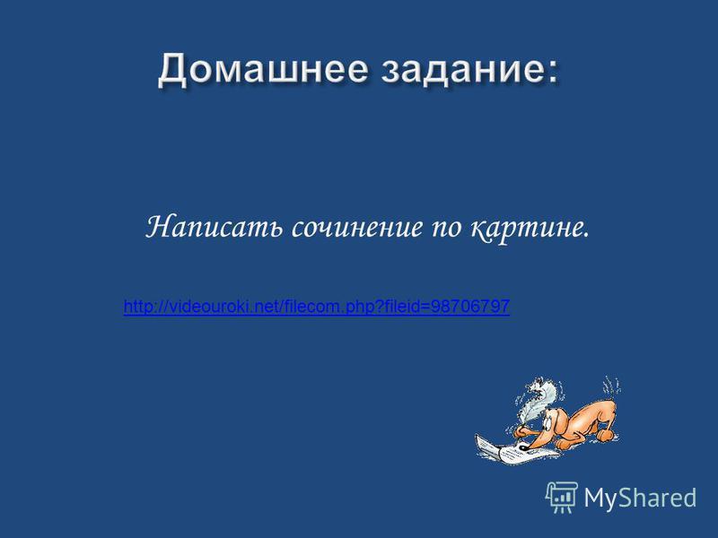 Написать сочинение по картине. http://videouroki.net/filecom.php?fileid=98706797