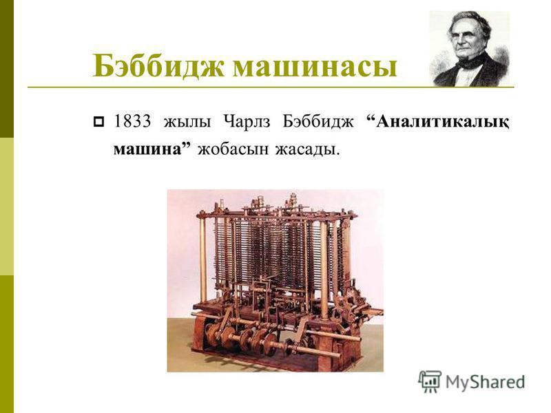 Бэббидж машинасы 1833 жылы Чарлз Бэббидж Аналитикалық машина жобасын жасады.