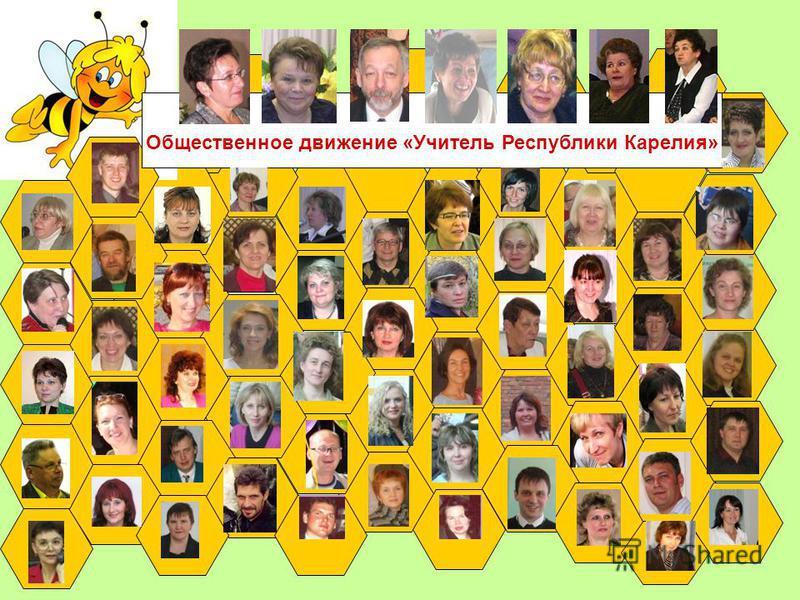 Общественное движение «Учитель Республики Карелия»