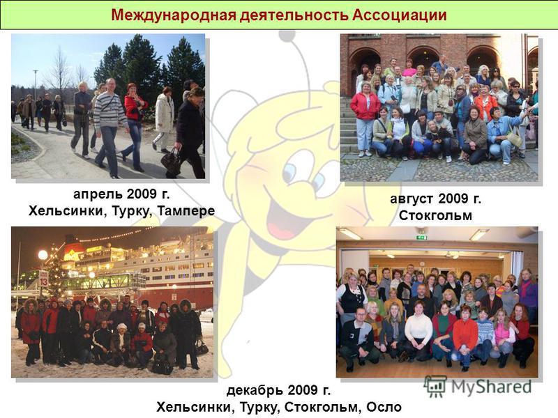 Международная деятельность Ассоциации апрель 2009 г. Хельсинки, Турку, Тампере август 2009 г. Стокгольм декабрь 2009 г. Хельсинки, Турку, Стокгольм, Осло