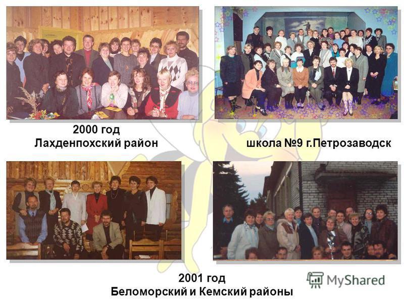 ( 2000 год Лахденпохский район школа 9 г.Петрозаводск 2001 год Беломорский и Кемский районы
