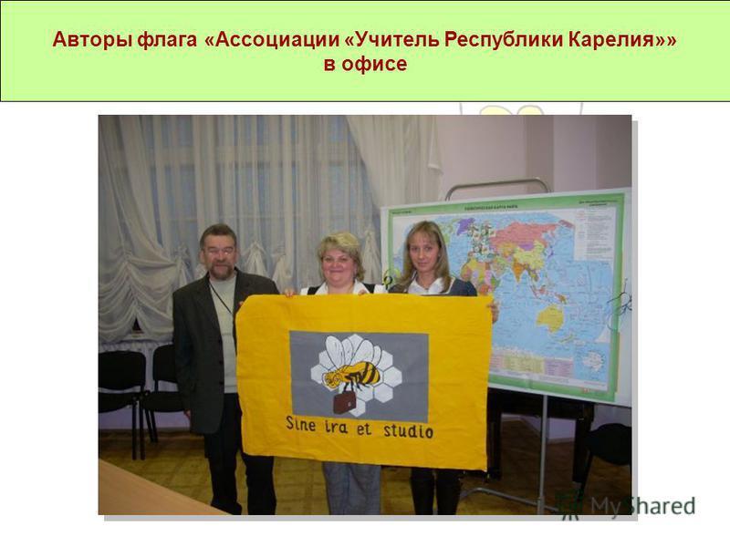 Авторы флага «Ассоциации «Учитель Республики Карелия»» в офисе