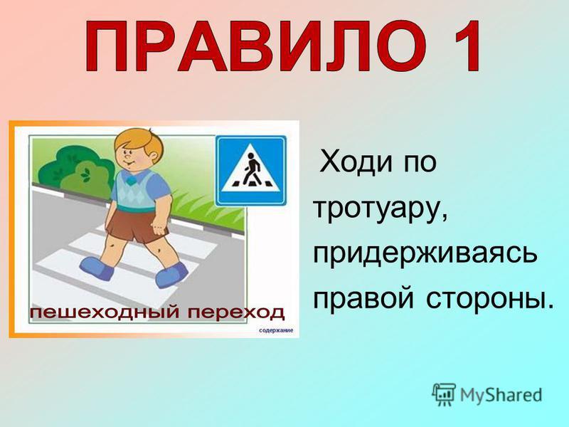 Ходи по тротуару, придерживаясь правой стороны.
