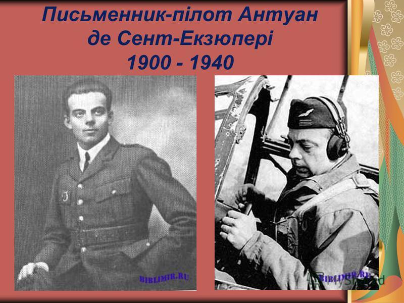 Письменник-пілот Антуан де Сент-Екзюпері 1900 - 1940