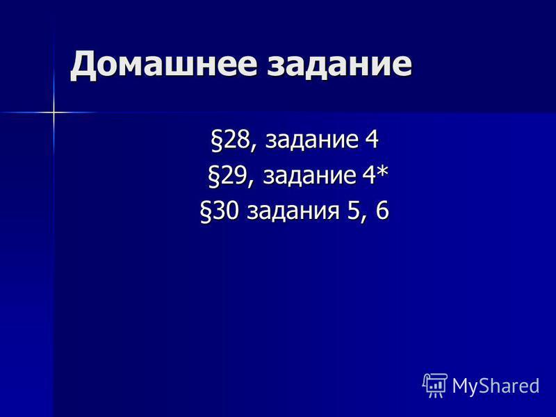 §28, задание 4 §29, задание 4* §29, задание 4* §30 задания 5, 6 Домашнее задание