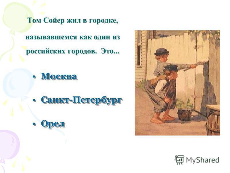 Том Сойер жил в городке, называвшемся как один из российских городов. Это... Москва Москва Санкт-Петербург Санкт-Петербург Орел Орел Москва Москва Санкт-Петербург Санкт-Петербург Орел Орел
