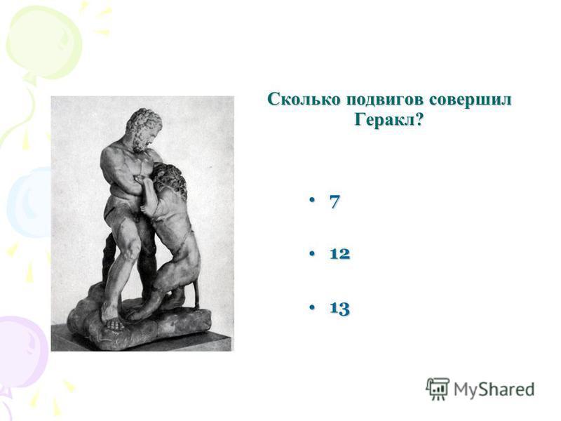 Сколько подвигов совершил Геракл? 7 1212 1313