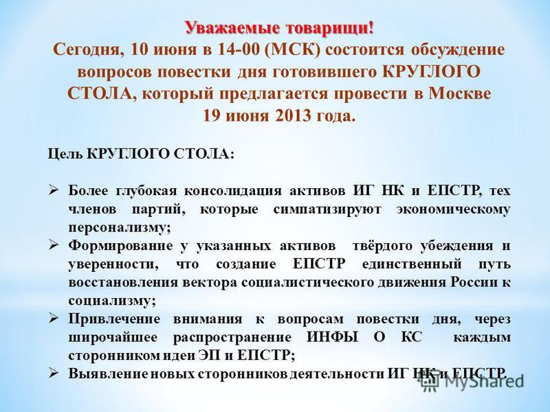 Уважаемые товарищи! Сегодня, 10 июня в 14-00 (МСК) состоится обсуждение вопросов повестки дня готовившего КРУГЛОГО СТОЛА, который предлагается провести в Москве 19 июня 2013 года. Цель КРУГЛОГО СТОЛА: Более глубокая консолидация активов ИГ НК и ЕПСТР