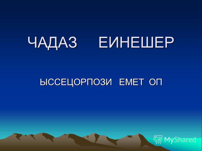 ЧАДАЗ ЕИНЕШЕР ЫССЕЦОРПОЗИ ЕМЕТ ОП
