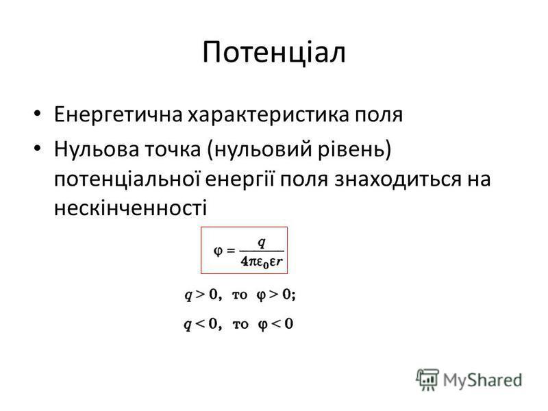 Потенціал Енергетична характеристика поля Нульова точка (нульовий рівень) потенціальної енергії поля знаходиться на нескінченності