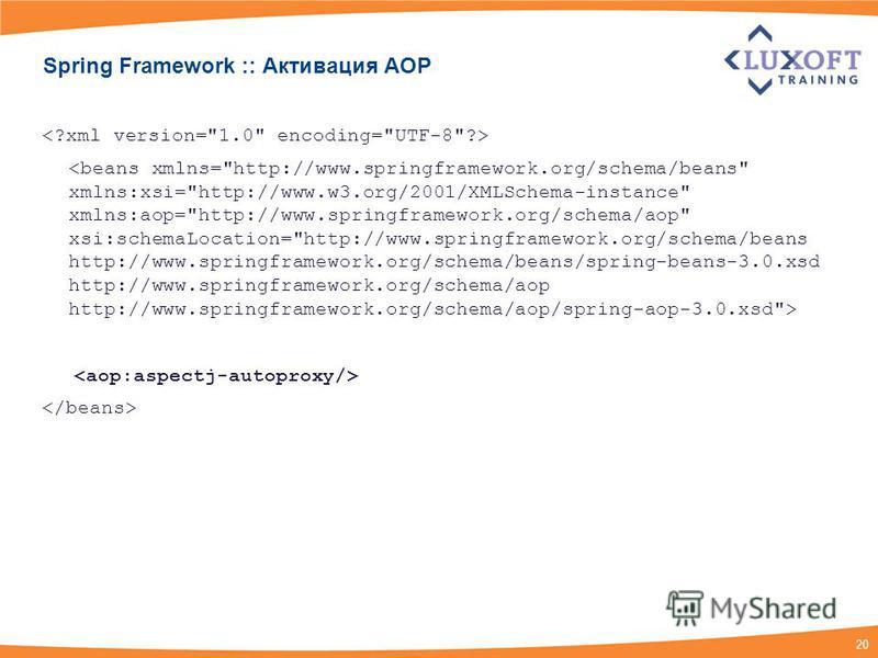 20 Spring Framework :: Активация AOP