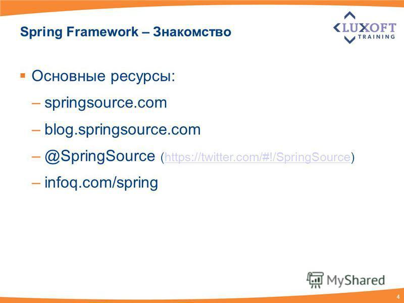 4 Spring Framework – Знакомство Основные ресурсы: –springsource.com –blog.springsource.com –@SpringSource (https://twitter.com/#!/SpringSource)https://twitter.com/#!/SpringSource –infoq.com/spring