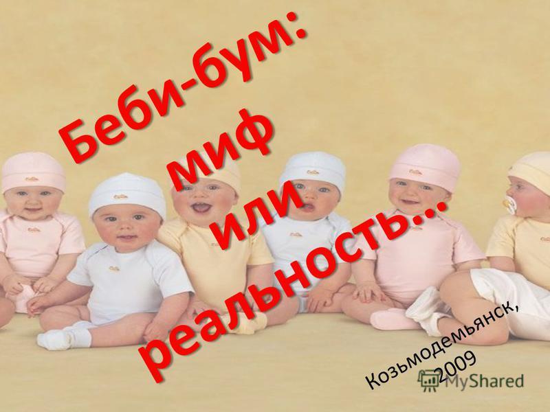 Беби-бум: миф или реальность… Козьмодемьянск, 2009