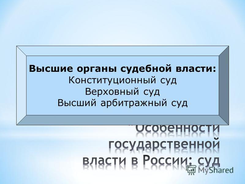 Высшие органы судебной власти: Конституционный суд Верховный суд Высший арбитражный суд