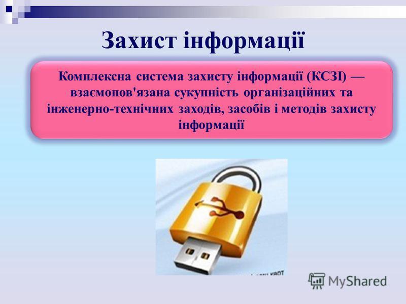 Захист інформації Комплексна система захисту інформації (КСЗІ) взаємопов'язана сукупність організаційних та інженерно-технічних заходів, засобів і методів захисту інформації