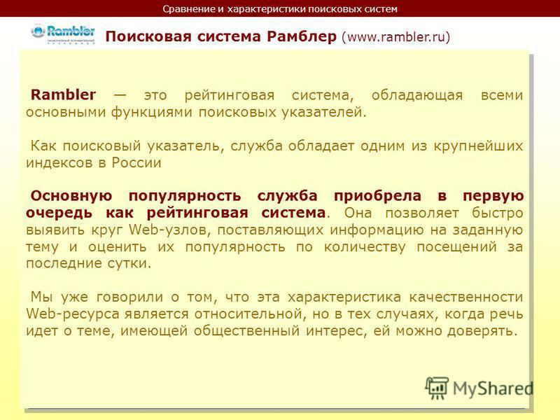 Сравнение и характеристики поисковых систем Поисковая система Рамблер (www.rambler.ru) Rambler это рейтинговая система, обладающая всеми основными функциями поисковых указателей. Как поисковый указатель, служба обладает одним из крупнейших индексов в