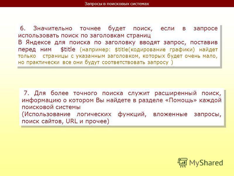 Запросы в поисковых системах 6. Значительно точнее будет поиск, если в запросе использовать поиск по заголовкам страниц В Яндексе для поиска по заголовку вводят запрос, поставив перед ним $title (например: $title(кодирование графики) найдет только ст