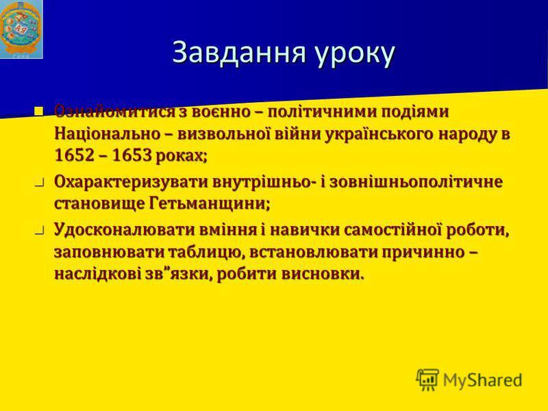 Завдання уроку Ознайомитися з воєнно – політичними подіями Національно – визвольної війни українського народу в 1652 – 1653 роках; Ознайомитися з воєнно – політичними подіями Національно – визвольної війни українського народу в 1652 – 1653 роках; Оха