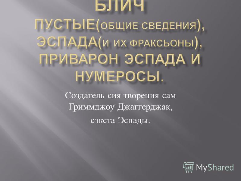 Создатель сия творения сам Гриммджоу Джаггерджак, секста Эспады.