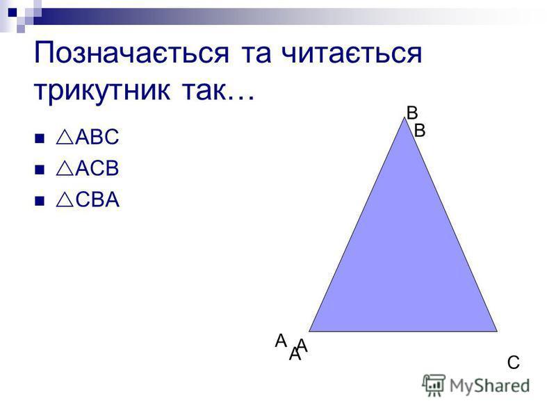 Позначається та читається трикутник так… АВС АСВ СВА А В А А В С