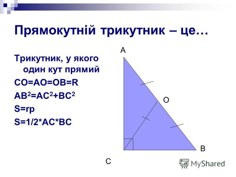 Прямокутній трикутник – це… Трикутник, у якого один кут прямий СО=АО=ОВ=R АВ 2 =АС 2 +ВС 2 S=rp S=1/2*АС*ВС С А В О