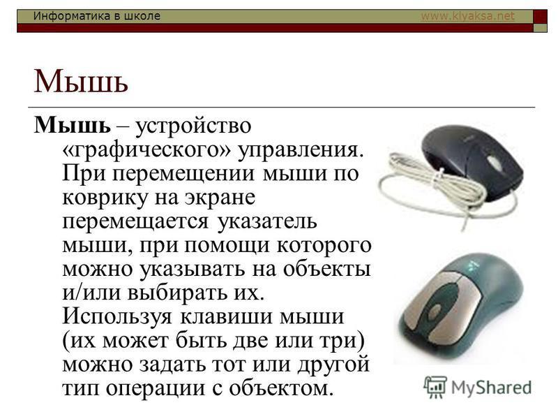 Информатика в школе www.klyaksa.netwww.klyaksa.net Клавиатура Клавиатура – клавишное устройство, предназначенное для управления работой компьютера и ввода в него информации. Информация вводиться в виде алфавитно- цифровых символьных данных.