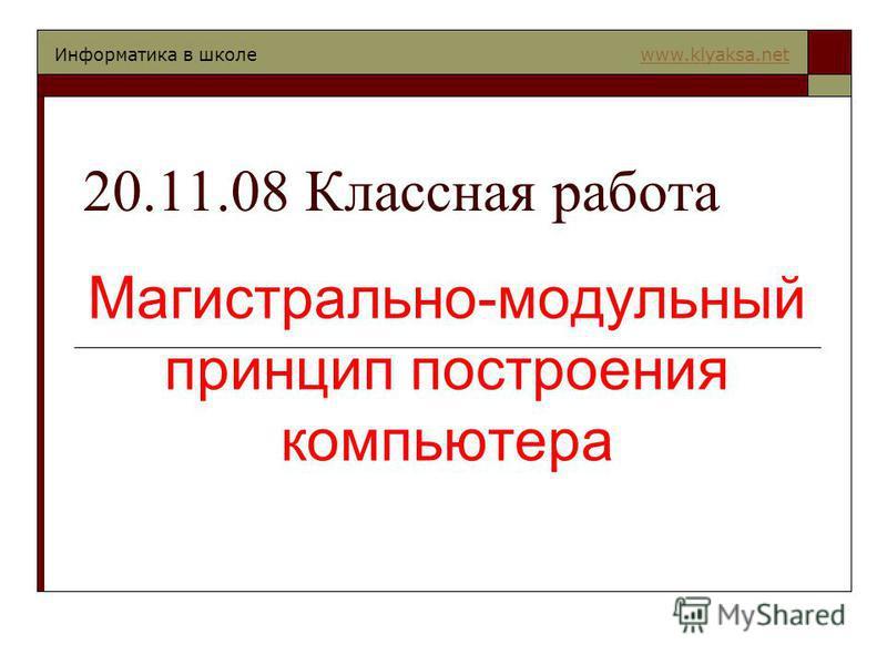 Информатика в школе www.klyaksa.netwww.klyaksa.net Алгоритм перевода дроби 0,75 2 0,50 2 1,00 2 0,00 0,75 10 =0,010 2