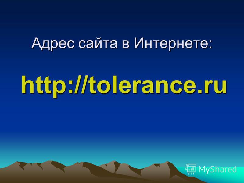 Адрес сайта в Интернете: http://tolerance.ru