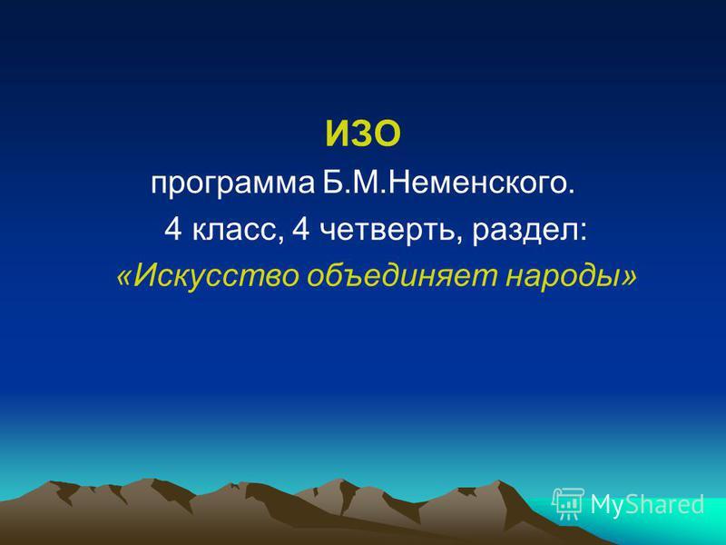 ИЗО программа Б.М.Неменского. 4 класс, 4 четверть, раздел: «Искусство объединяет народы»
