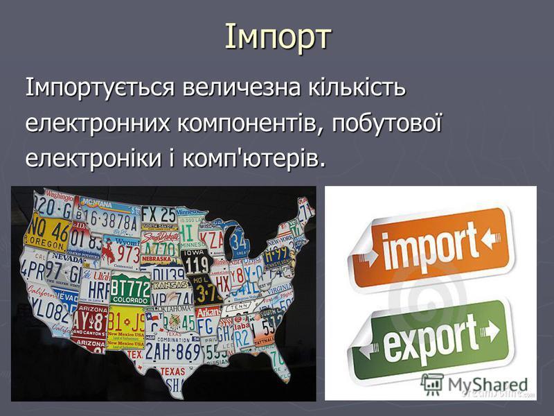 Імпорт Імпортується величезна кількість електронних компонентів, побутової електроніки і комп'ютерів.