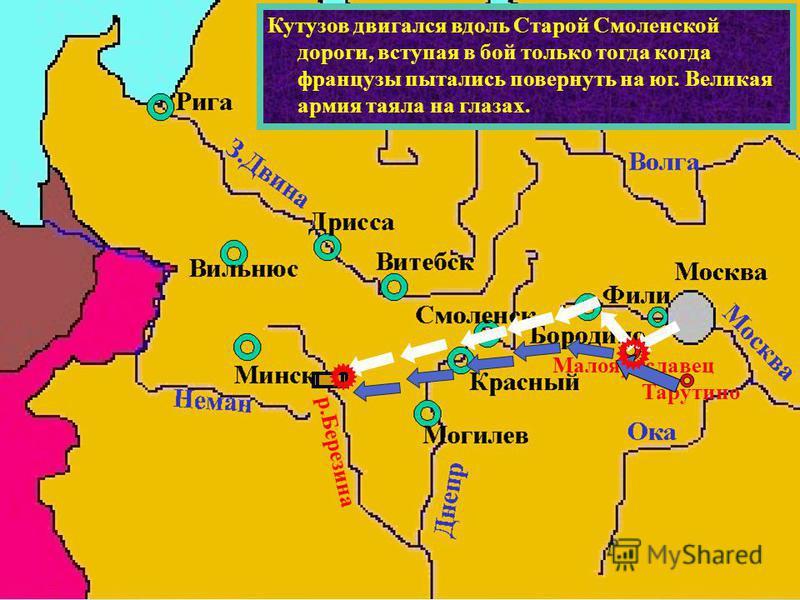 Узнав об отступлении французов из Москвы,Ку- тузов вывел русскую армию к Малоярославцу и преградил дорогу неприятелю. В ходе разыгравшегося сражения город 7 раз переходил из рук в руки. В результате французы повернули на Старую Смоленскую дорогу Тару