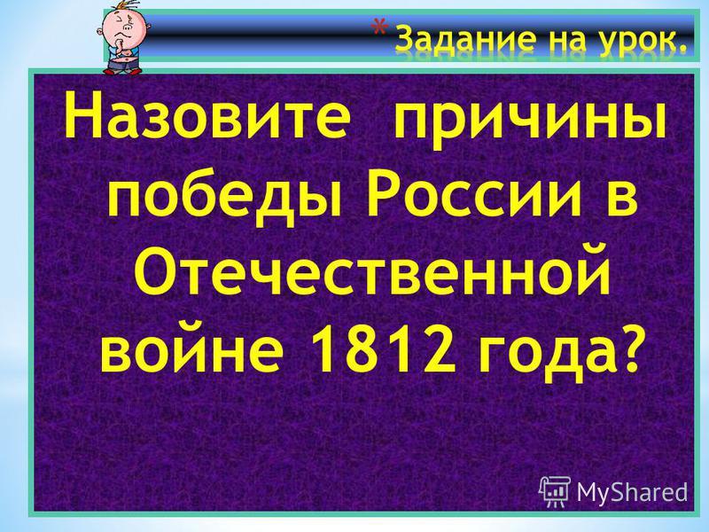 Назовите причины победы России в Отечественной войне 1812 года?