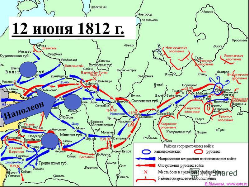 Наполеон 12 июня 1812 г.