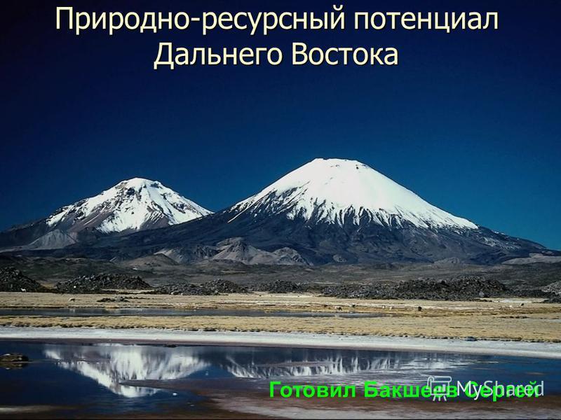 Природно-ресурсный потенциал Дальнего Востока Готовил Бакшеев Сергей